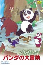 The Panda's Great Adventure