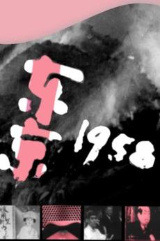 Tokyo 1958 (1958)