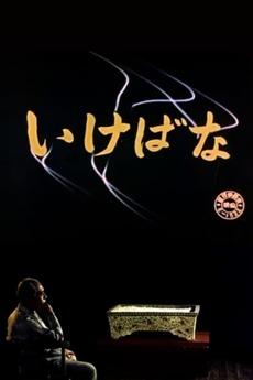 Ikebana (1957)