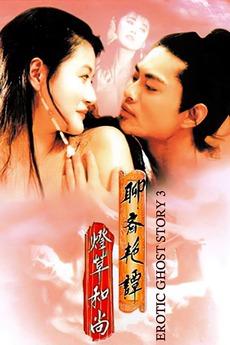 Chinese erotic ghost story movie