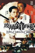 Love, Guns and Glass