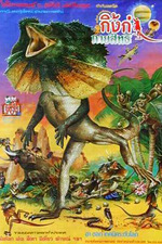 Magic Lizard