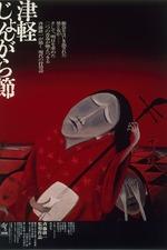 Tsugaru Folksong