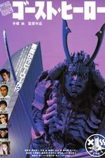 Monster Heaven: Ghost Hero