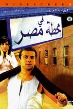 Fe Mahatet Masr