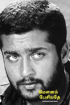 Mounam Pesiyathe 2002 1080p WEBHD AVC Tamil[AAC 2 0] – Hon3y