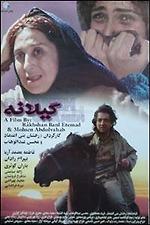Gilaneh