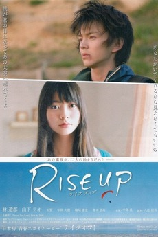 Rise Up 2009 Directed By Ryo Nakajima Reviews Film Cast Letterboxd