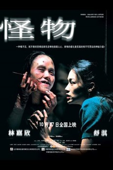 ‎Home Sweet Home (2005) directed by Soi Cheang • Reviews ...