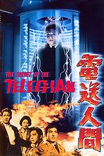 The Secret of the Telegian