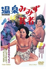 Hot Springs Mimizu Geisha