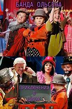 The Junior Olsen Gang at the Circus