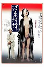The Strange Tale of Oyuki
