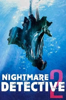 Nightmare Detective 2 (2008)