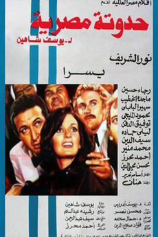 An Egyptian Story (1982)