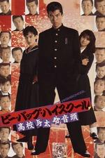 Be-Bop High School: High School Yotaro Ondo