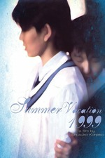 Summer Vacation 1999