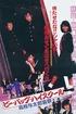 BeBop High School 2 : Yotarou's High School Elegy