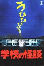 Haunted School