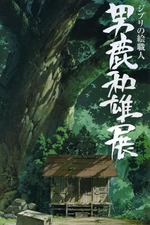 A Ghibli Artisan - Kazuo Oga Exhibition - The One Who Drew Totoro's Forest