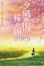 Yunagi City, Sakura Country / Town of Evening Calm, Country of Cherry Blossoms