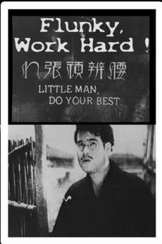 Flunky, Work Hard! (1931)