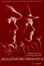 The Adventures of Sherlock Holmes and Dr. Watson: The XXth century begins... Part 2