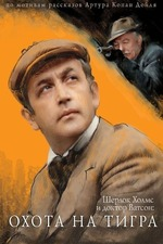 The Adventures of Sherlock Holmes and Dr. Watson: Hunting the Tiger