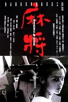 Mahjong (1996)