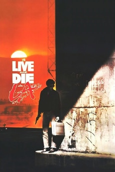 To Live and Die in L.A. (1985)