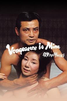Vengeance Is Mine (1979)
